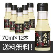 燻製−薫−SWEET70ml瓶(箱入)/12本入