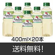 日の出寿クッキングワイン400ml/20本入