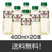 日の出寿料理酒400ml/20本入