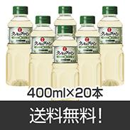 日の出料理のための白ワイン400ml/20本入
