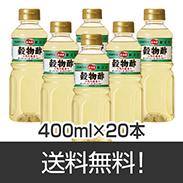 日の出寿穀物酢400ml/20本入