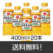 日の出昔ながらの純米本みりん400ml/20本入