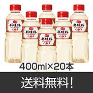 日の出寿新味料400ml/20本入