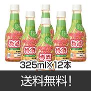 やさしさふわり麗らか梅酒325ml/12本入