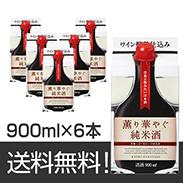 薫り華やぐ純米酒 900ml/6本入